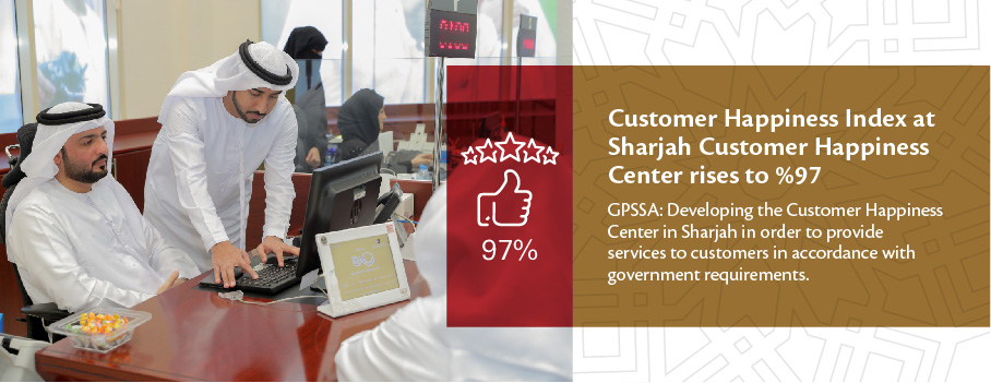 """GPSSA"": Developing the Customer Happiness Center in Sharjah in order to provide services to customers in accordance with government requirements"